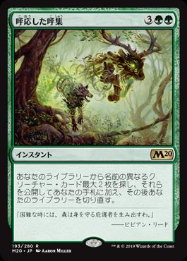 《呼応した呼集/Shared Summons》[M20] 緑R