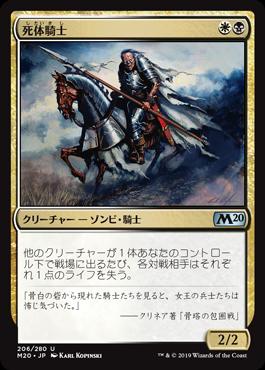 《死体騎士/Corpse Knight》[M20] 金U