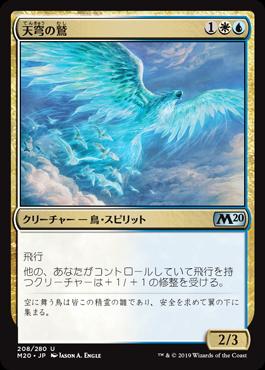 《天穹の鷲/Empyrean Eagle》[M20] 金U