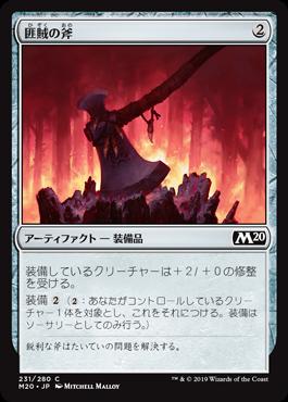 《匪賊の斧/Marauder's Axe》[M20] 茶C