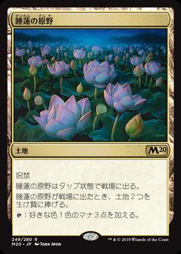 《睡蓮の原野/Lotus Field》[M20] 土地R