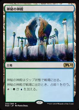 《神秘の神殿/Temple of Mystery》[M20] 土地R