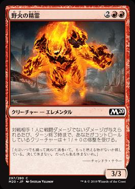 《野火の精霊/Wildfire Elemental》[M20-PW] 赤C
