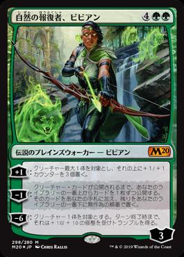 《自然の報復者、ビビアン/Vivien, Nature's Avenger》[M20-PW] 緑R