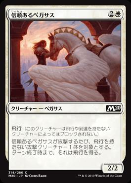 《信頼あるペガサス/Trusted Pegasus》[M20-PW] 白C