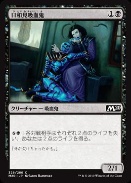 《日和見吸血鬼/Vampire Opportunist》[M20-PW] 黒C