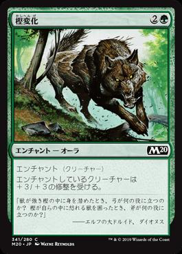 《樫変化/Oakenform》[M20-PW] 緑C