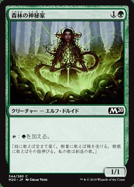 《森林の神秘家/Woodland Mystic》[M20-PW] 緑C