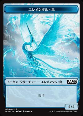 《エレメンタル・鳥 トークン》[M20]青