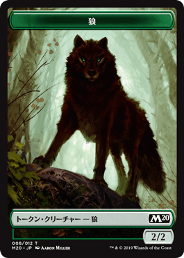 《狼 トークン》[M20] 緑