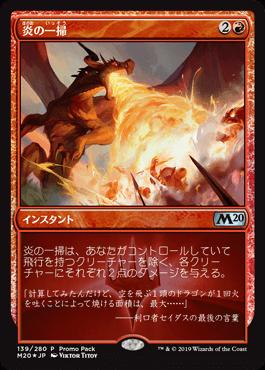 【Foil】《炎の一掃/Flame Sweep》[PRM] 赤