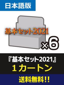 「1カートン(6BOX)」《基本セット2021 ブースターBOX》《○日本語版》[M21]