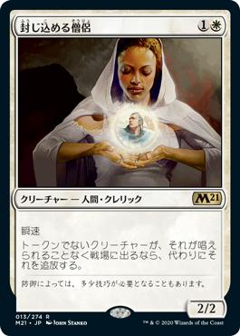 《封じ込める僧侶/Containment Priest》[M21] 白R