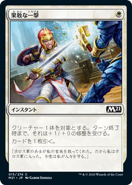 《果敢な一撃/Defiant Strike》[M21] 白C