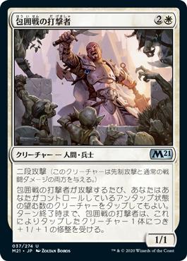 《包囲戦の打撃者/Siege Striker》[M21] 白U