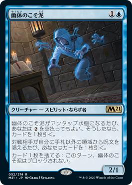 《幽体のこそ泥/Ghostly Pilferer》[M21] 青R