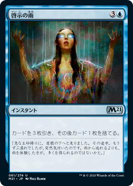 《啓示の雨/Rain of Revelation》[M21] 青U