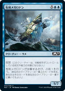 《有刺メガロドン/Spined Megalodon》[M21] 青C