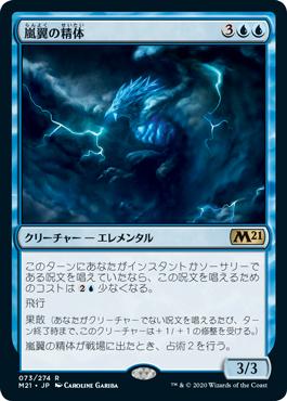 《嵐翼の精体/Stormwing Entity》[M21] 青R