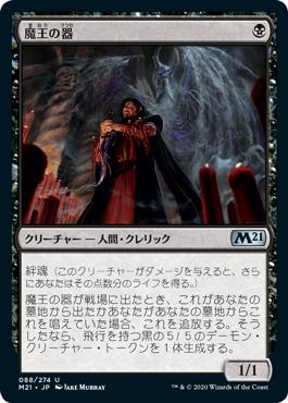 《魔王の器/Archfiend's Vessel》[M21] 黒U