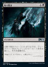 《取り除き/Eliminate》[M21] 黒U