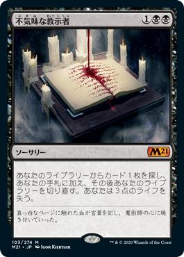 《不気味な教示者/Grim Tutor》[M21] 黒R