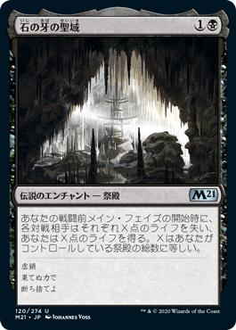 《石の牙の聖域/Sanctum of Stone Fangs》[M21] 黒U