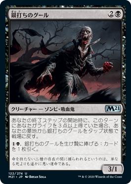 《銀打ちのグール/Silversmote Ghoul》[M21] 黒U