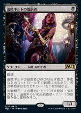 《盗賊ギルドの処罰者/Thieves' Guild Enforcer》[M21] 黒R