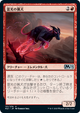 《雷光の猟犬/Bolt Hound》[M21] 赤U