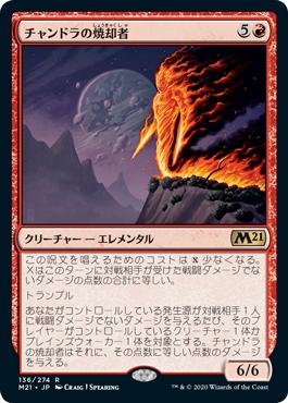 《チャンドラの焼却者/Chandra's Incinerator》[M21] 赤R