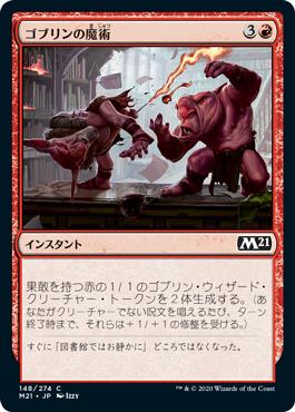 《ゴブリンの魔術/Goblin Wizardry》[M21] 赤C