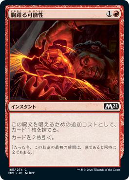 《胸躍る可能性/Thrill of Possibility》[M21] 赤C