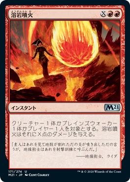 《溶岩噴火/Volcanic Geyser》[M21] 赤U