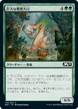 《巨大な戦慄大口/Colossal Dreadmaw》[M21] 緑C