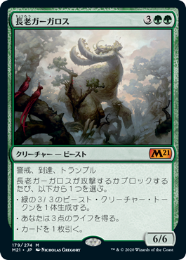 【Foil】◆プレリリース◆《長老ガーガロス/Elder Gargaroth》[M21-PRE] 緑R