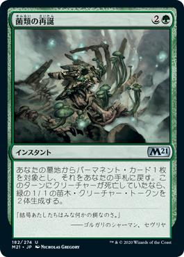《菌類の再誕/Fungal Rebirth》[M21] 緑U