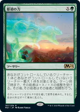 《原初の力/Primal Might》[M21] 緑R
