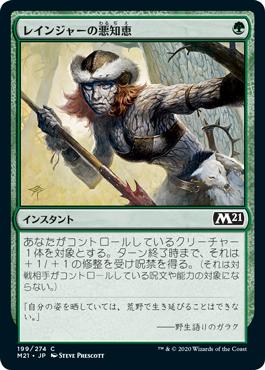 《レインジャーの悪知恵/Ranger's Guile》[M21] 緑C