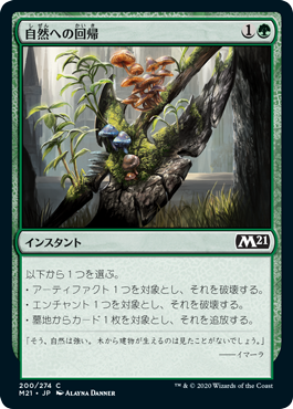 《自然への回帰/Return to Nature》[M21] 緑C