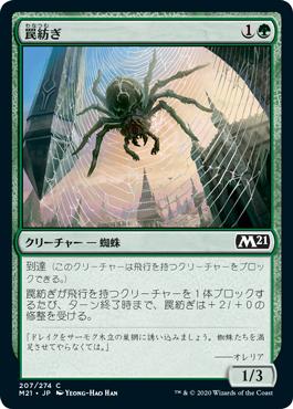 《罠紡ぎ/Snarespinner》[M21] 緑C