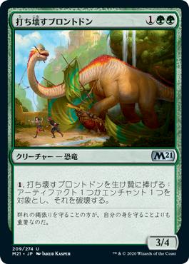 《打ち壊すブロントドン/Thrashing Brontodon》[M21] 緑U