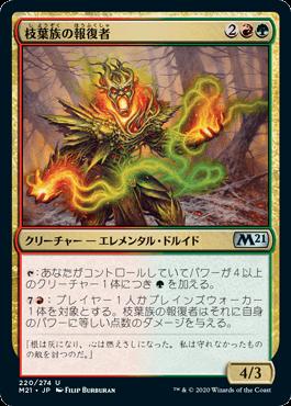 《枝葉族の報復者/Leafkin Avenger》[M21] 金U