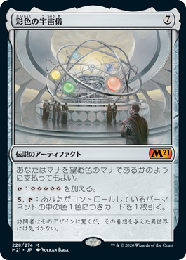 【Foil】◆プレリリース◆《彩色の宇宙儀/Chromatic Orrery》[M21-PRE] 茶R