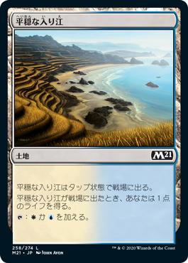 《平穏な入り江/Tranquil Cove》[M21] 土地C