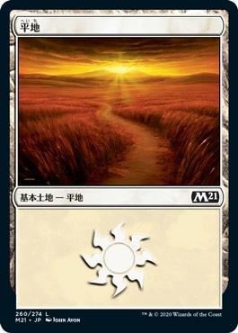 《平地/Plains》[M21] 土地(260)