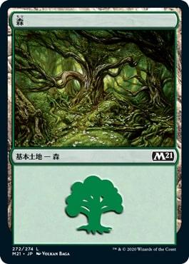 《森/Forest》[M21] 土地(272)