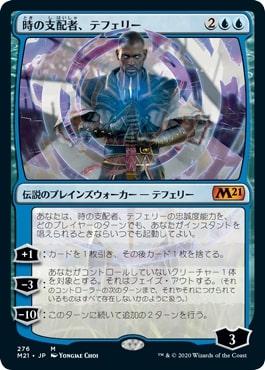 【Foil】276《時の支配者、テフェリー/Teferi, Master of Time》[M21-BF] 青R