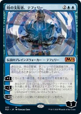 277《時の支配者、テフェリー/Teferi, Master of Time》[M21-BF] 青R