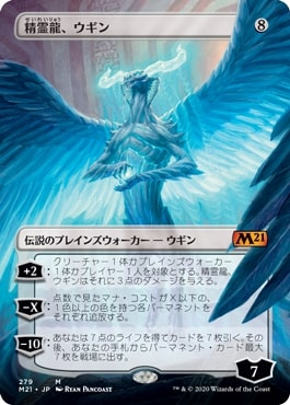 ■拡張アート■《精霊龍、ウギン/Ugin, the Spirit Dragon》[M21-BF] 無R